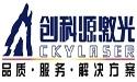 Wuxi Chuangkeyuan Laser Equipment Co., Ltd