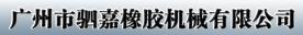 Guangzhou Sijia Rubber Machinery Co., Ltd.