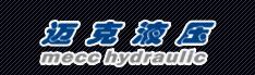 Beijing Mecc Hydraulic Co., Ltd.